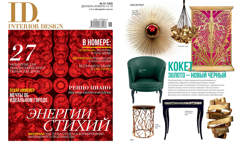 INTERIOR DESIGN January 2015 cover by Koket