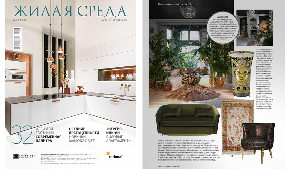 Living Space October 2015 cover by Koket