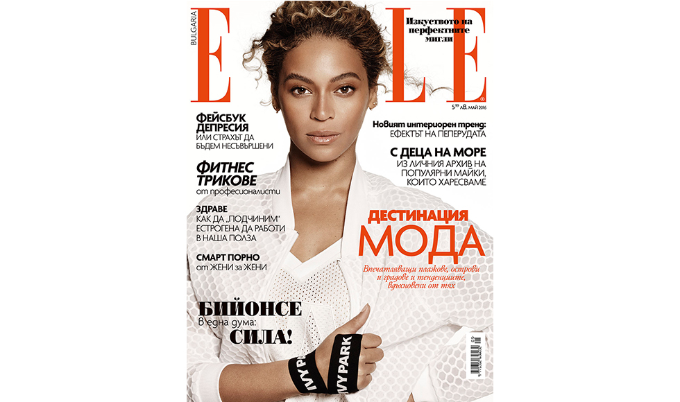 Elle Bulgaria May 2016 cover by Koket