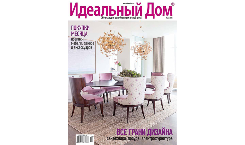 Ideal Home March 2016 cover by Koket