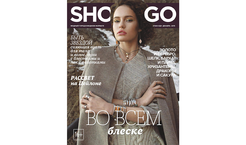 Stop and Go January 2016 cover by Koket
